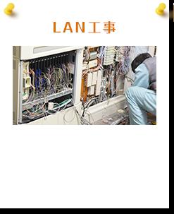 LAN工事