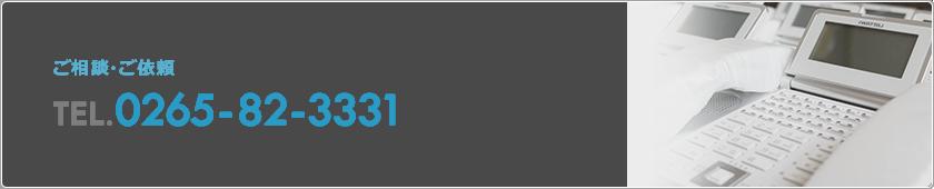 0265-82-3331